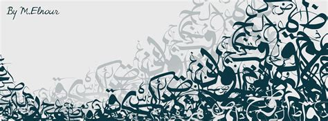 Letter In Arabic Style arabic typography by melnour on deviantart