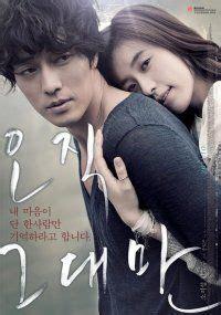 sad movie korean drama 1000 images about korean movies on pinterest movies my