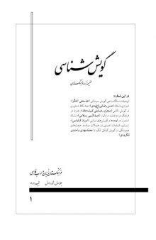 کتاب های به زبان فارسی | کتاب