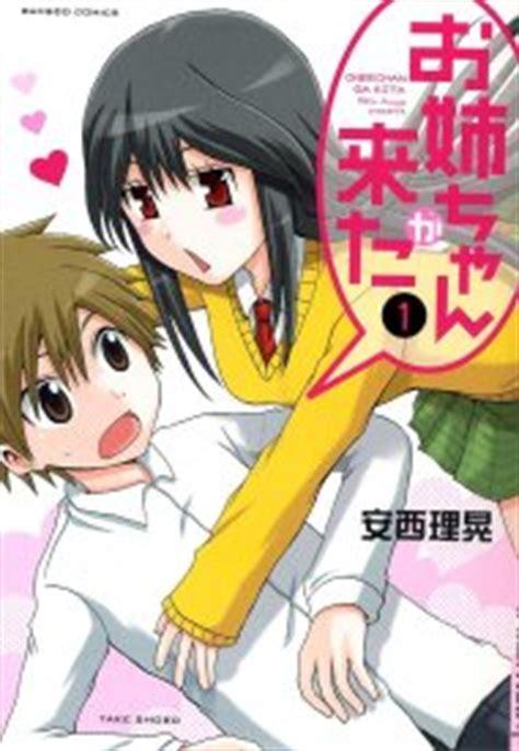 onee chan onee chan ga kita anime planet