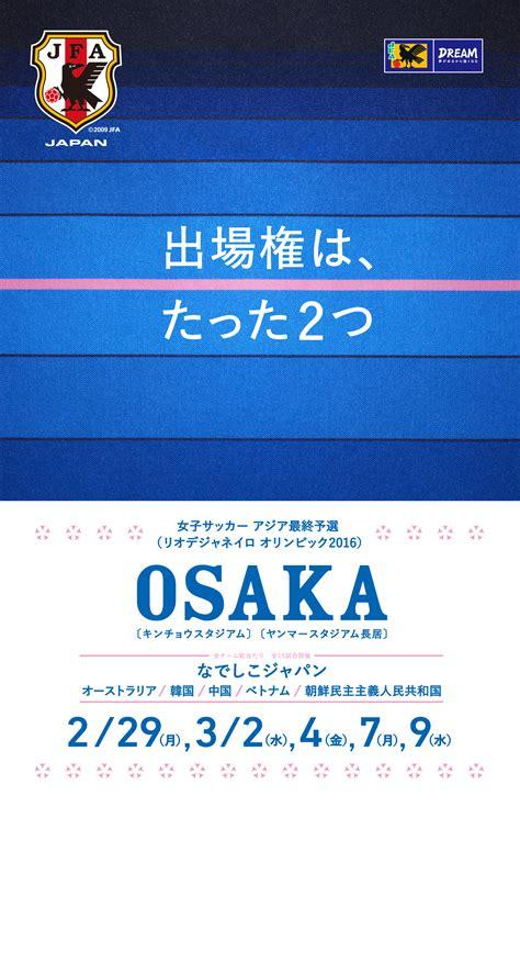 Japan Phone Number Lookup 女子サッカーオリンピック予選 チケット