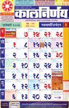 Kalender 2018 Kalnirnay क लन र णय 2017 मर ठ