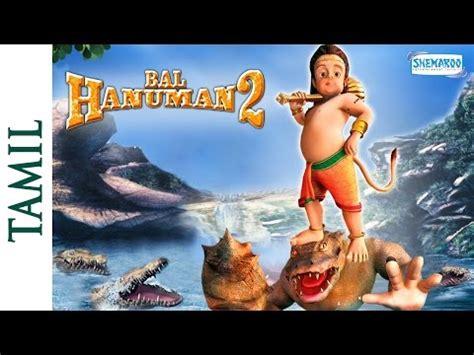 cartoon film free download in hindi bal hanuman 2 tamil hindi animated movies full movie