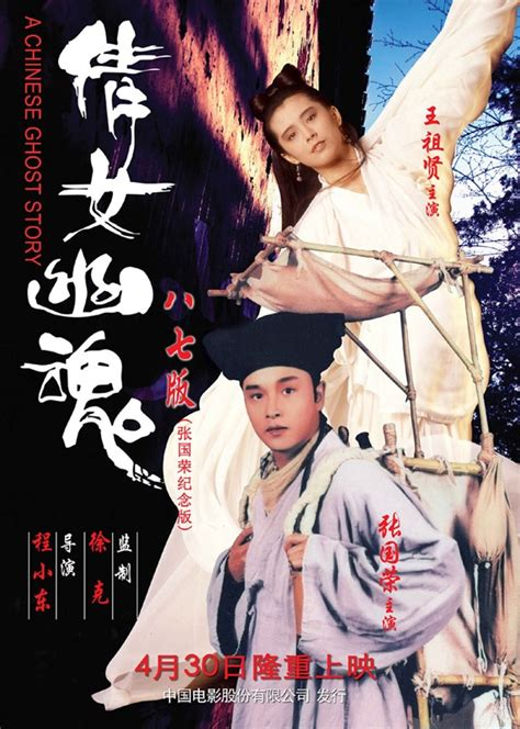 film ghost china 44 best chinese ghost story images on pinterest ghost