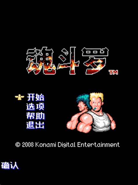 contra game for pc free download full version windows 8 free games download for pc full version action contra