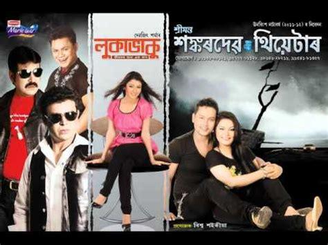 zubeen garg song of srimanta sankardev full download luka bhaku kheli zubeen garg new song from