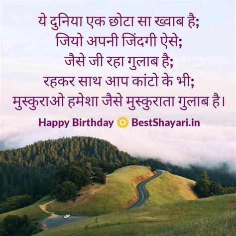 Happy Birthday Wishes In Shayari For Friend Happy Birthday Wishes Hindi Shayari Life Shayari Best