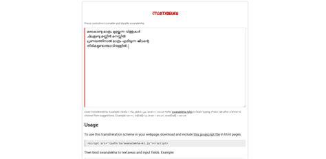 wordpress tutorial in malayalam swanalekha thoughtingal