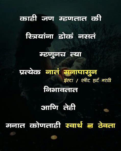 Pin by sweet heart marathi on sweet heart marathi