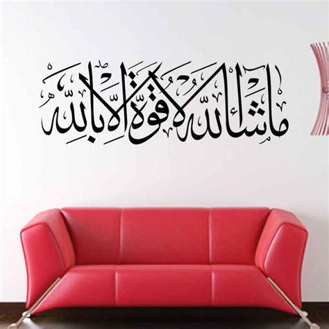 Wall Sticker Ky124 new arrival 124 42cm islamic wall islamic vinyl sticker wall quote allah arabic muslim