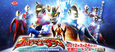 film ultraman dyna the movie ultraman saga anniversary film gets a date sgcafe
