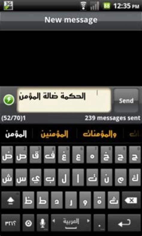 arabic keyboard for android yamaha piano