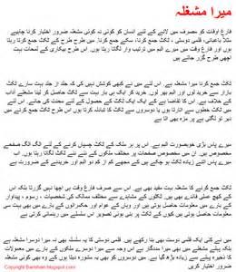 Urdu Essays For Class 5 by My Hobby Essay In Urdu My Favourite Hobby Mera Pasandida Mashgala For Class 2 3 4 200 Words In