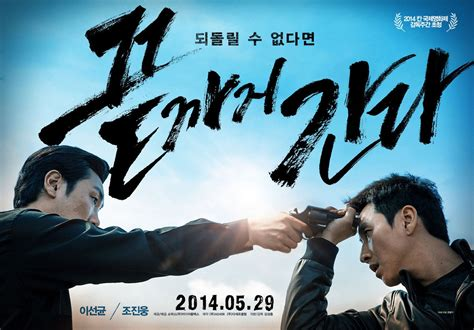 film korea a day photos updated cast and added new posters for the korean