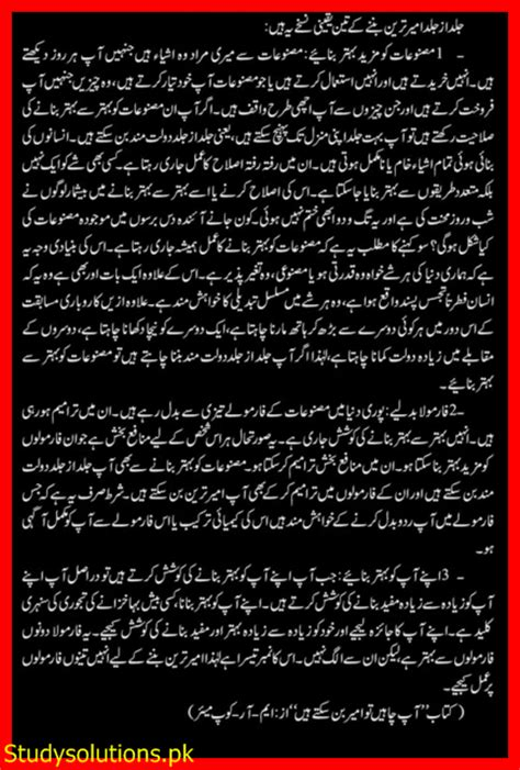 12 Tips On How To Date Rich by How To Become Rich Tips In Urdu