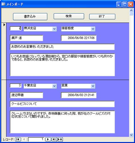 Vb 3 In 1 1565 accessによる検索機能付き掲示板の作り方 1 3 codezine コードジン