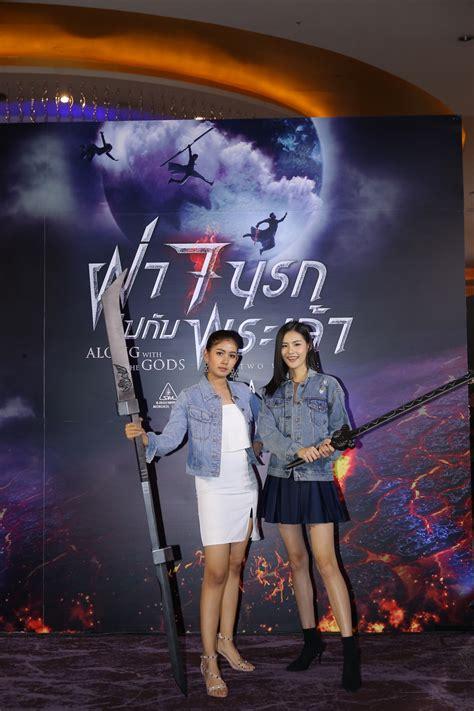 along with the gods cineplex along with the gods ผงาด หน งม นส