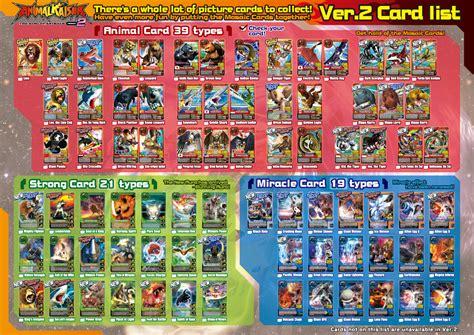 Ic Card Animal Kaiser animal kaiser ver 2 animal kaiser official website