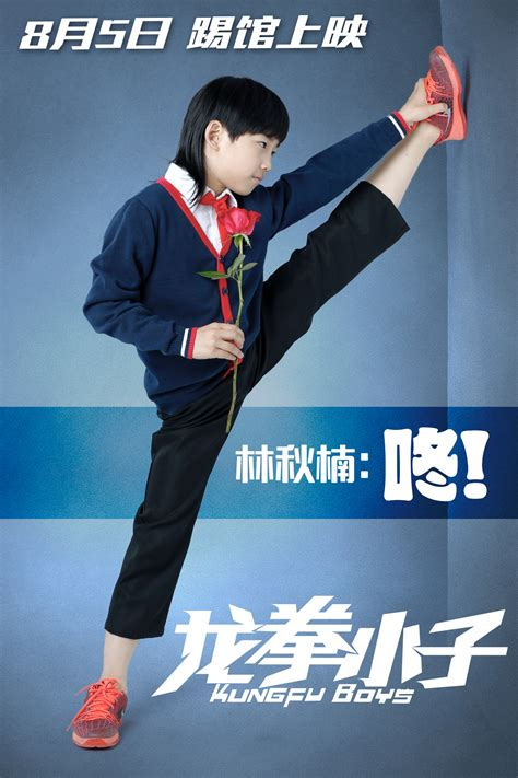 Kungfu Boy kungfu boys poster 10 size poster image goldposter
