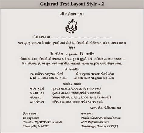 wedding invitation text message for friends in marathi wedding invitation text message in marathi matik for
