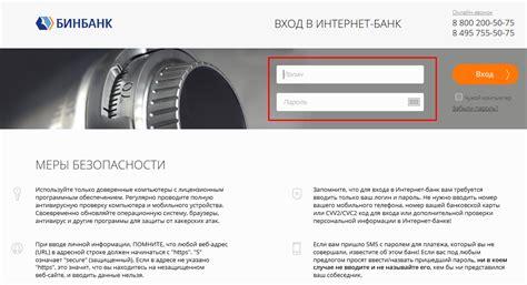 inet bank бинбанк онлайн как подключить и отключить интернет банк