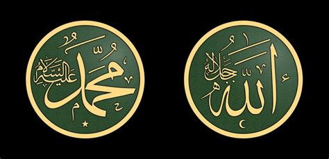 Kaligrafi Allah Muhammad 7 kumpulan gambar kaligrafi allah dan muhammad fiqihmuslim