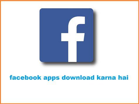 themes download karna hai facebook apps download karna hai complete hindi guide