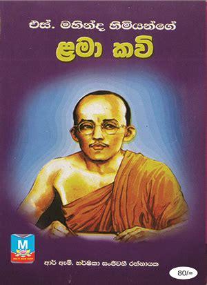 tamil sinhala dictionary btnex multibookshop | autos post