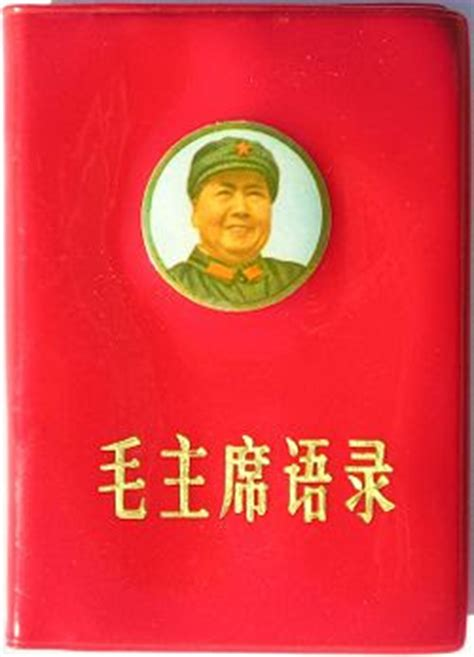 biography mao zedong book seamstress2 little red books and guards