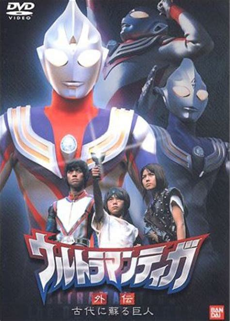 film ultraman daigo ultraman tiga gaiden revival of the ancient giant