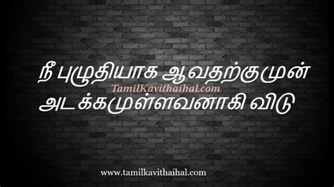 beautiful tamil beautiful tamil quotes about adakkam messages