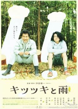 Woodsman Rain 2011 The Woodsman And The Rain 2011 English Subtitles Japan Movie 2011 Watch Online And