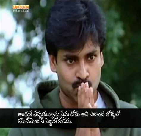 Pawan Kalyan Telugu Khushi Movie Quotes And Dialogues Quotesadda | mellwyn joseph kushi movie dialogues in telugu pawan