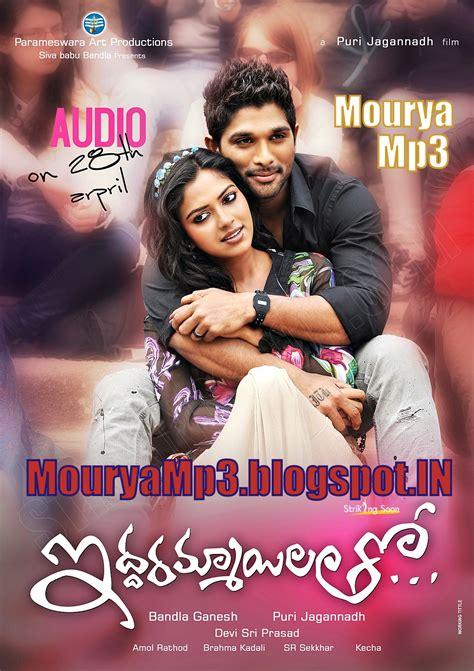 On Line Mp Song | iddarammayilatho 2013 telugu mp3 songs listen online