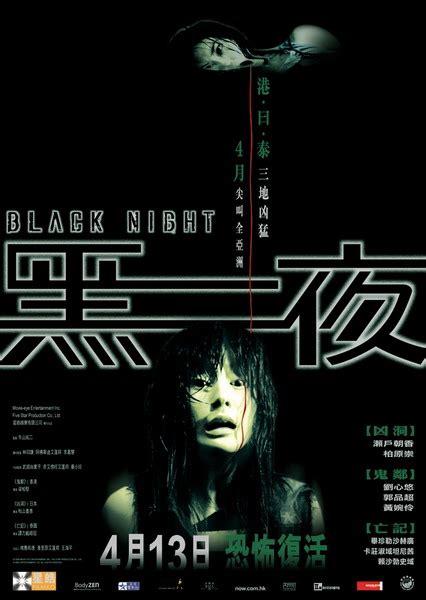 black knight asianwiki black night asianwiki