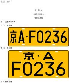 vehicle registration plates  china wikipedia
