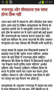 Room Arrangement App vastu shastra tips in hindi google play store top apps