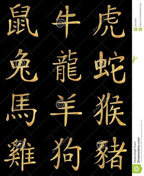 chinese new year text stock illustration image of gold