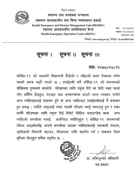 Ministry of Health and Population-Nepal - Posts   Facebook