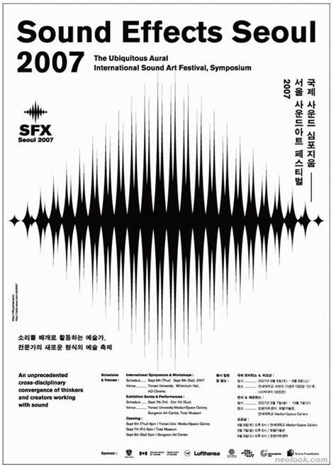 Sound Effects Seoul 2007 | Songwon art center