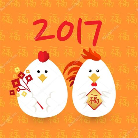 new year 2017 chicken chicken of illustration 2017 new year card stock