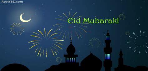 eid cards eid collection new apni link