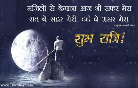 good night images in hindi sad love amp inspiring gud nyt shayari pics