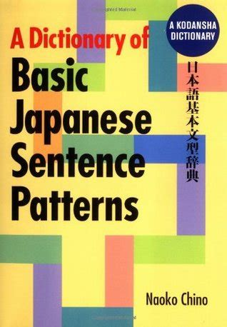 a pattern language goodreads a dictionary of basic japanese sentence patterns by naoko