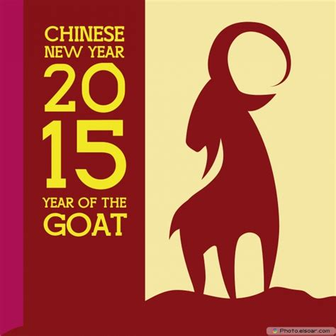 new year 2015 goat happy new year cards images wallpapers 2015