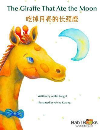 the giraffe that ate the giraffe that ate the moon aralie rangel 9781515355830