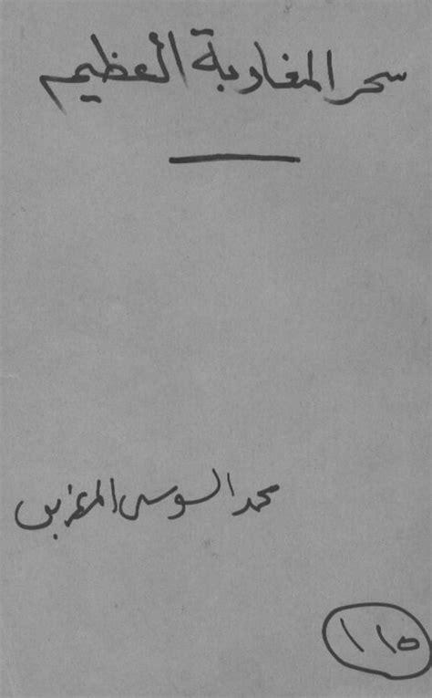 sahaer ul magarba en 2019 | mohmed | Livre gratuit pdf