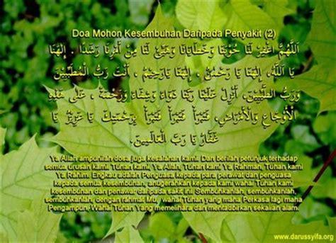 doa mohon sembuh dari penyakit yab yg amat bamna