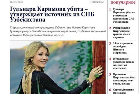 uzbek president islam karimov hospitalized raising fears daughter of former uzbek president has been fatally
