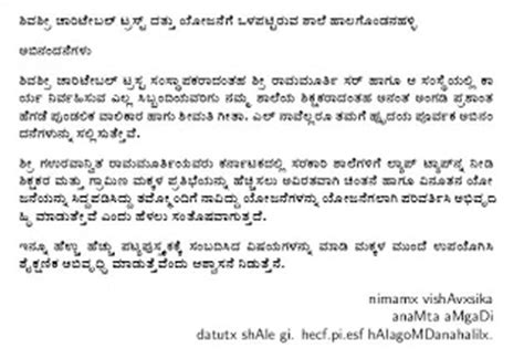 Request Letter In Kannada Language Sikshana Foundation 02 01 2007 03 01 2007